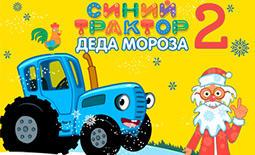 Музыкальное детское шоу «Синий трактор Деда Мороза 2». 11:00