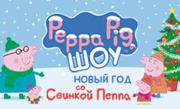 Новый год со свинкой Пеппа! 13:45