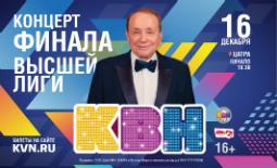"""КВН. КОНЦЕРТ финала Высшей лиги. """"КВН на бис"""""""
