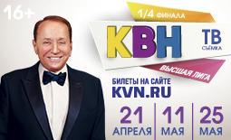 КВН 1/4 финала Высшей лиги 2018