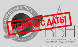 КВН. Лига Москвы и Подмосковья. Первая 1/8 финала 2020
