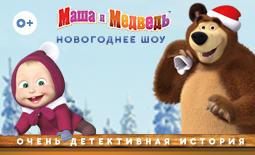 Маша и Медведь. «Очень детективная история. Да-да!». Новогоднее шоу. 12:00