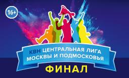 КВН. Финал Лиги Москвы и Подмосковья 2018